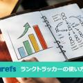 【2018年版】キーワードの順位変動をチェック!Ahrefsの「ランクトラッカー」とは?