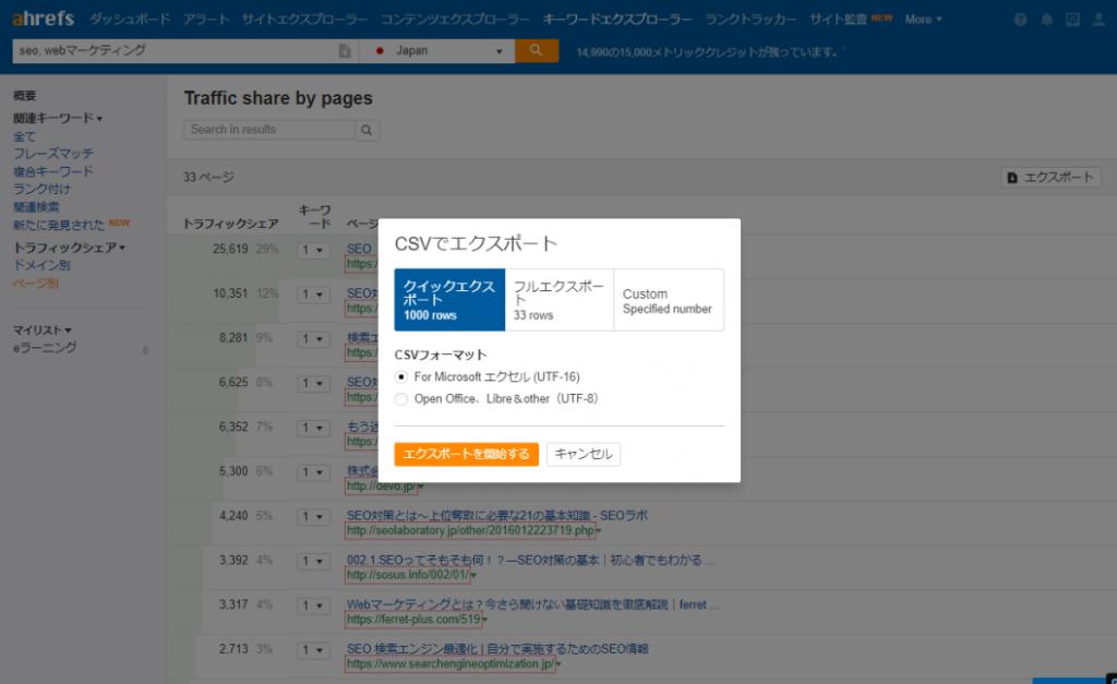 「CSVでエクスポート」の画面