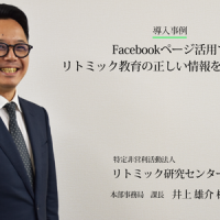 Facebookページ活用でリトミック教育の正しい情報を広く届ける ― リトミック研究センター