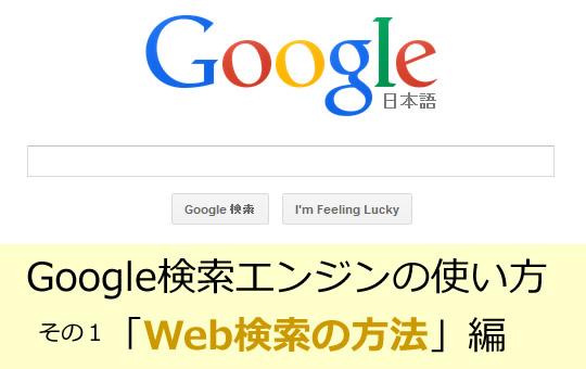 Google検索エンジンの使い方 その1「ウェブ検索の方法編