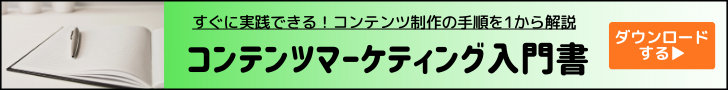 contentsmarketing-banner