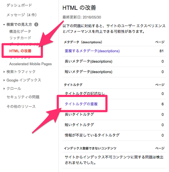 Google Search Consoleの「HTMLの改善」