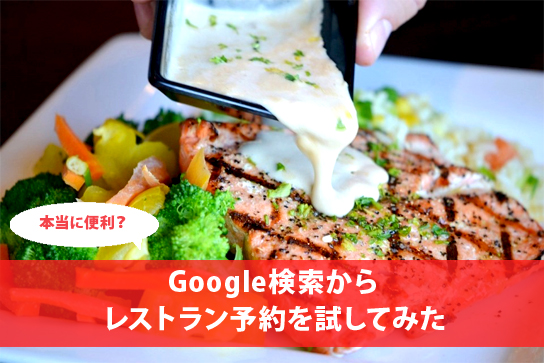 googleSearch-restaurant-reservations