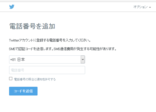 ツイッター凍結解除方法 『Twitter』のアカウントが「凍結」した時の対処法-原因と解除方法・永久凍結時について
