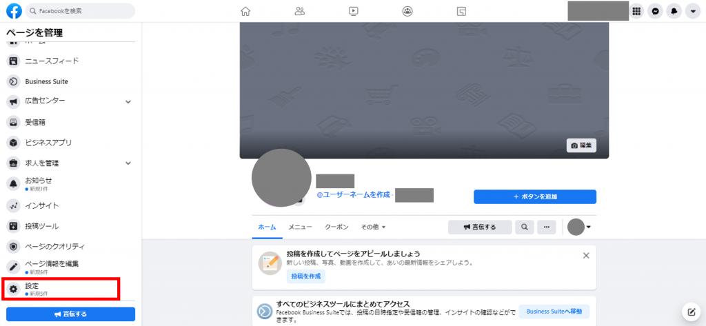 Facebookページ作成方法③