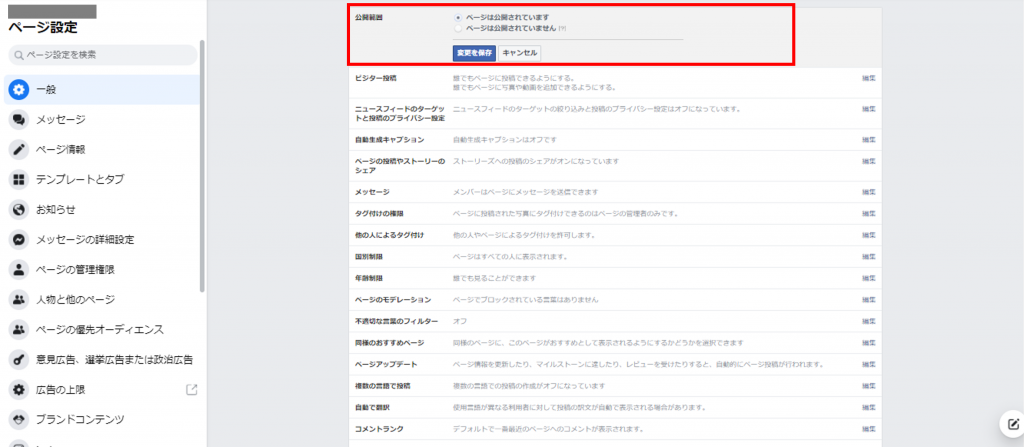 Facebookページの作成方法⑦