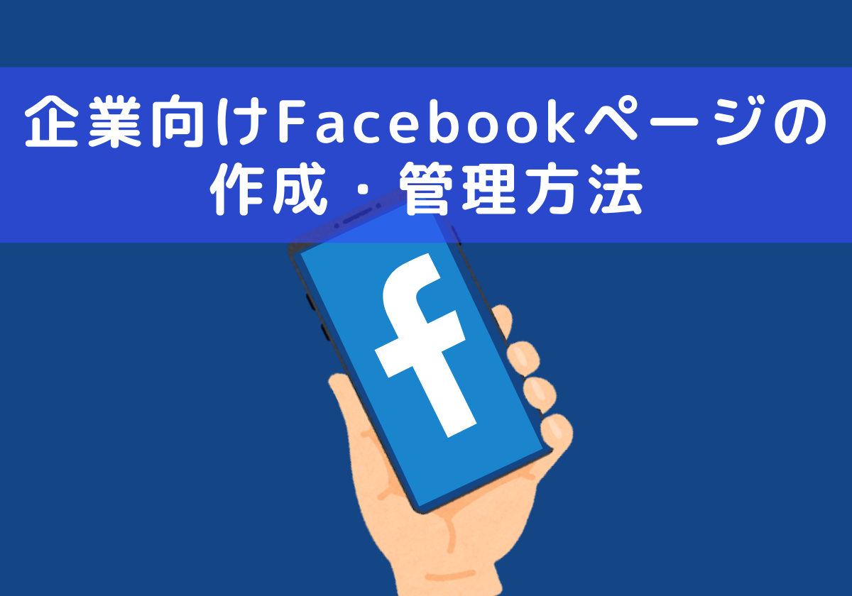 企業向けFacebookページ(ビジネスアカウント)の作成・管理方法