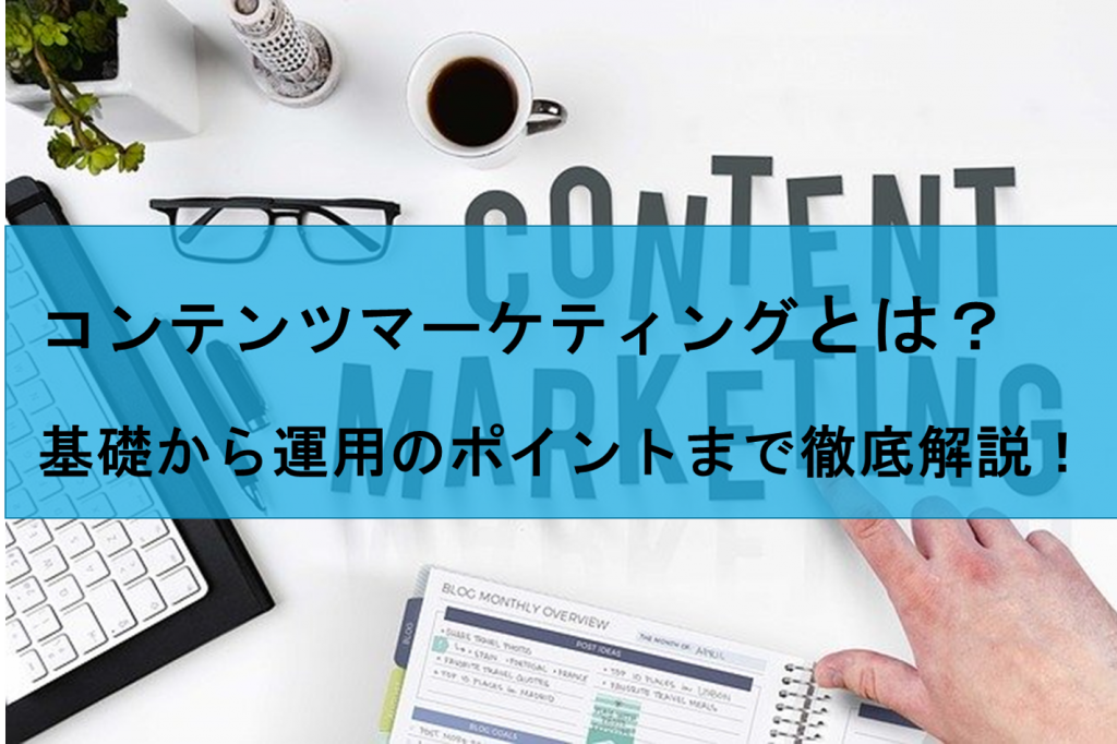 contentsmarketing