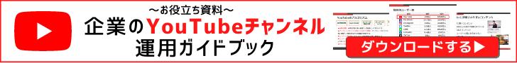 企業のYouTubeチャンネル運用ガイドブック