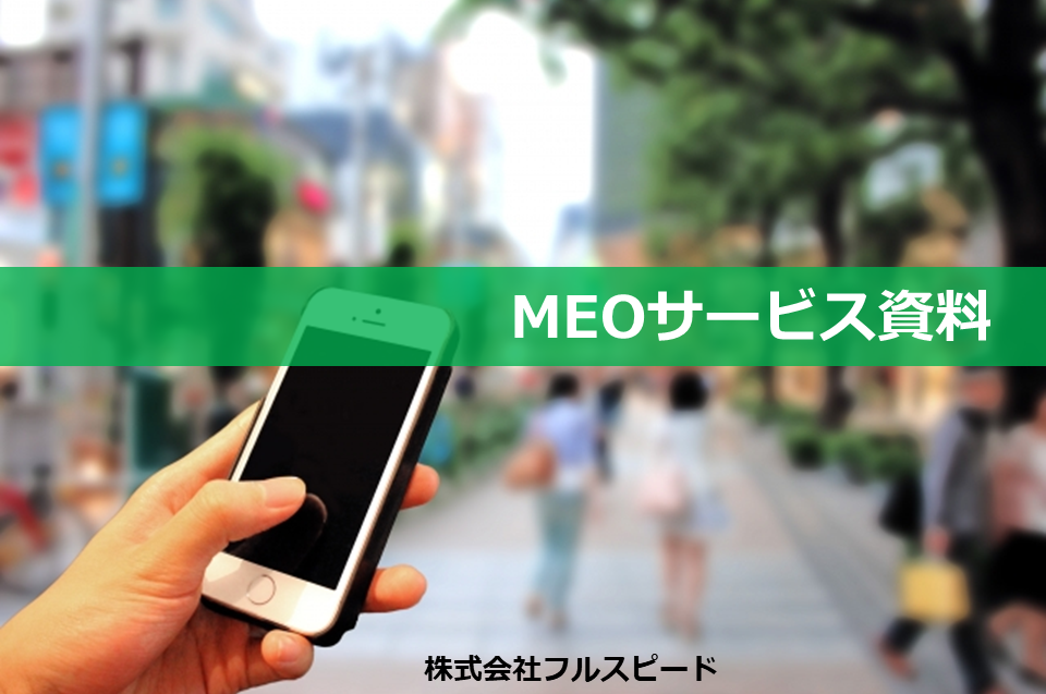 MEOサービス資料_表紙