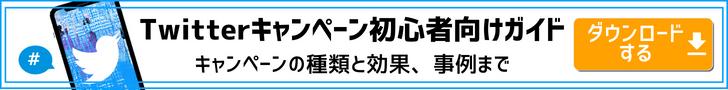 Twitterキャンペーン初心者向けガイド