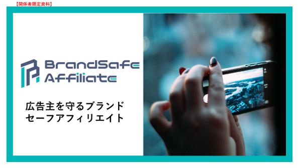 brandsafe affiliate 広告主を守るブランド セーフアフェリエイト
