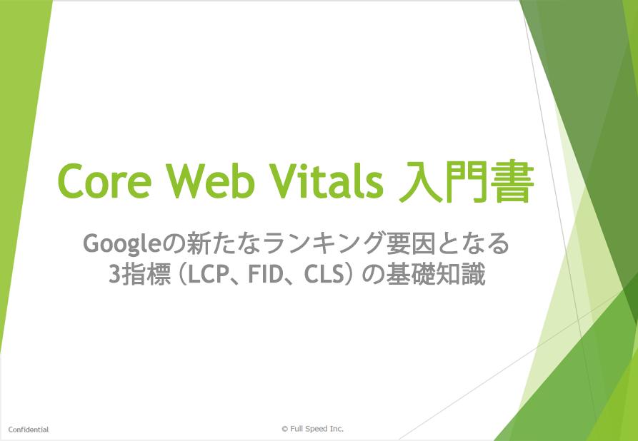 Core Web Vitals 入門書 Googleの新たなランキング要因となる3指標(LCP,FID,CLS)の基礎知識