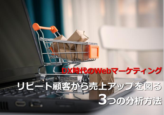 DX時代のwebマーケティング リピート顧客から売上アップを図る3つの分析方法