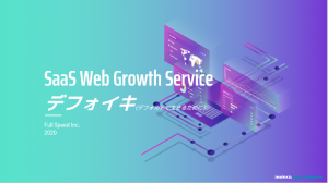 SaaS Web Growth Serviceデフォイキ