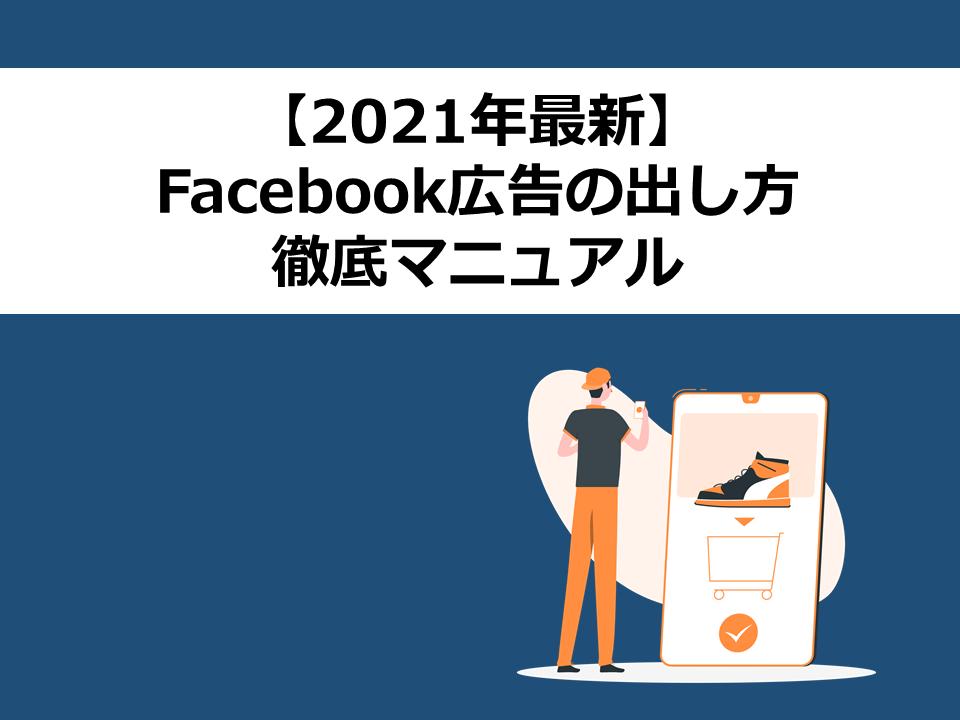 facebook-guide-2021