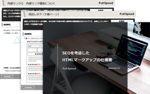 SEOを考慮したHTMLマークアップの仕様書