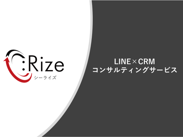 line×crmコンサルティングサービス資料