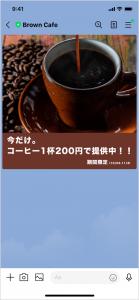 line-account7
