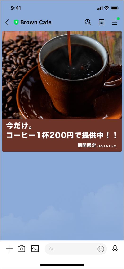 line-richmenu2