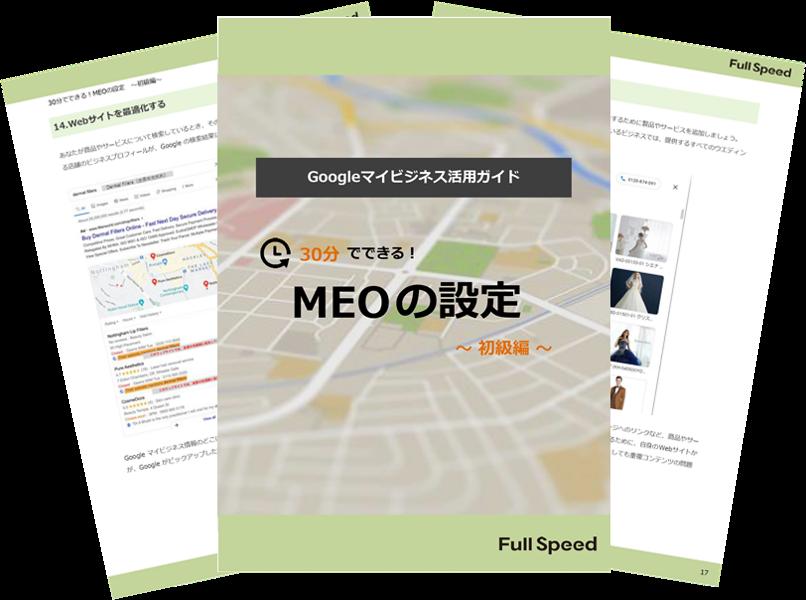 Googleマイビジネス活用ガイド 30分でできる!MEOの設定 ~初級編~