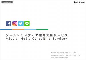 ソーシャルメディア運用支援サービス