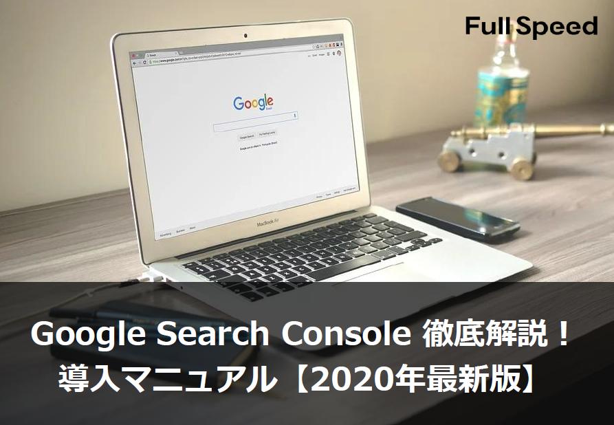 Google Search Console 徹底解説! 導入マニュアル【2020年最新版】