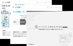SINKA CREATIVE