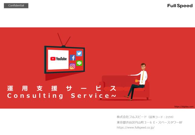 運用支援サービス Consulting Service