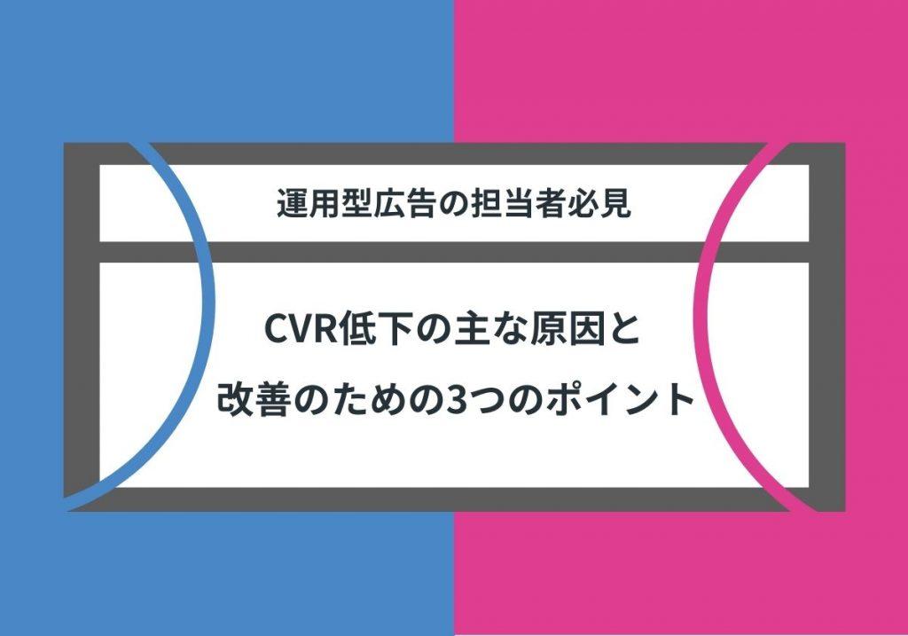 CVR低下のおもな原因と改善のための3つのポイント