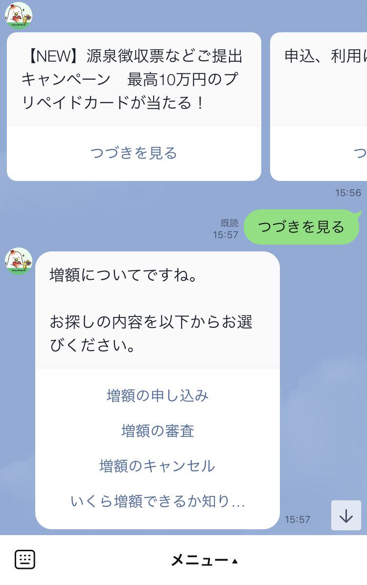 line-chatbot20
