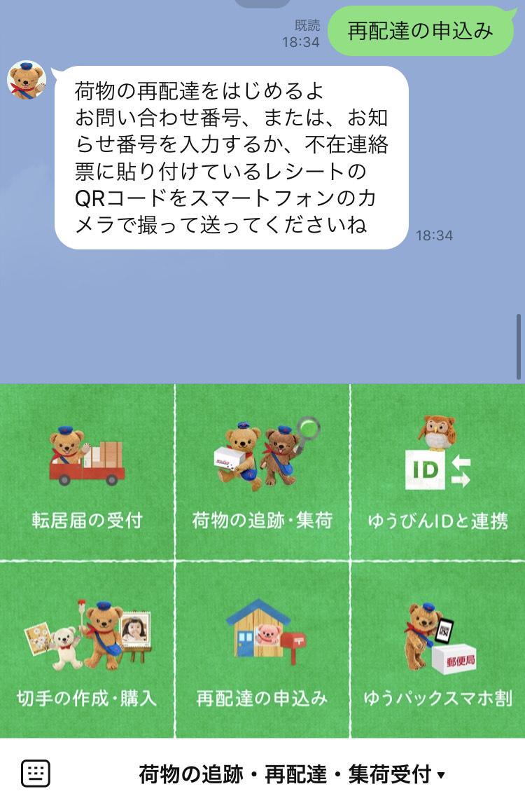 line-chatbot21