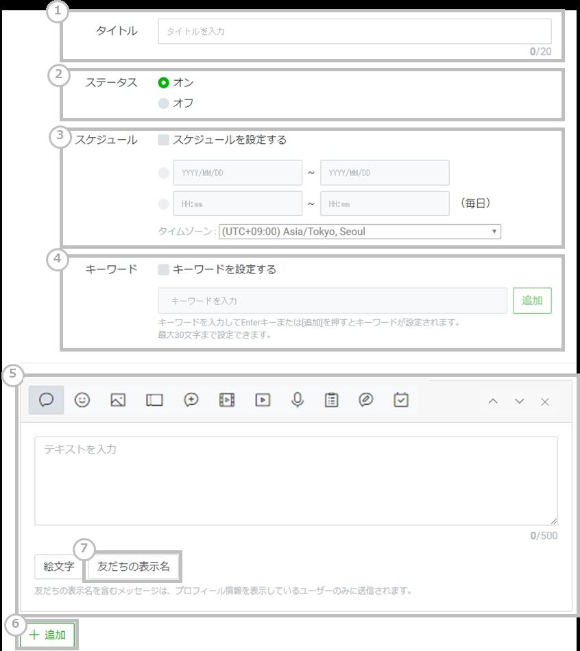 line-chatbot5