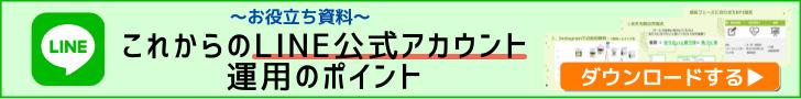 LINE公式アカウントホワイトペーパー