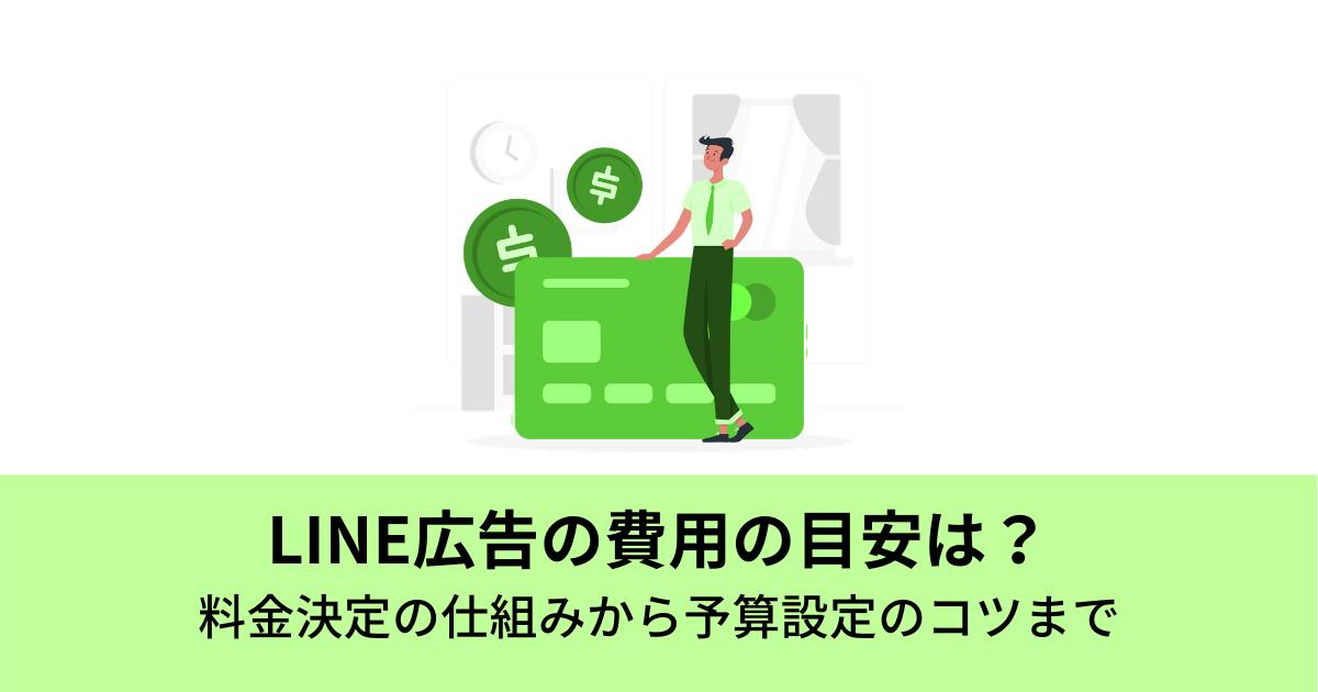 linead-fee
