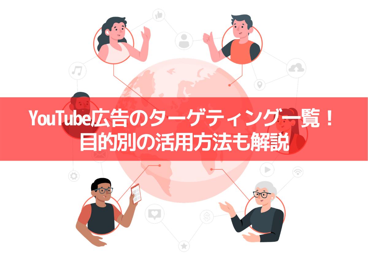 YouTube広告のターゲティング一覧!目的別の活用方法も解説