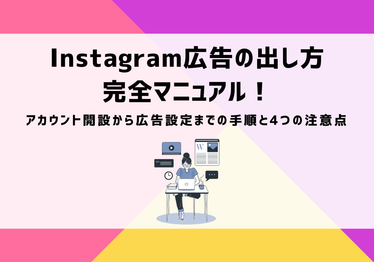 Instagram広告の出し方完全マニュアル!アカウント開設から広告設定までの手順と4つの注意点