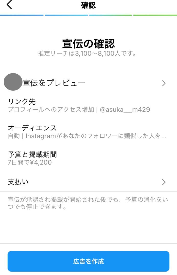 Instagramアプリから作成する2