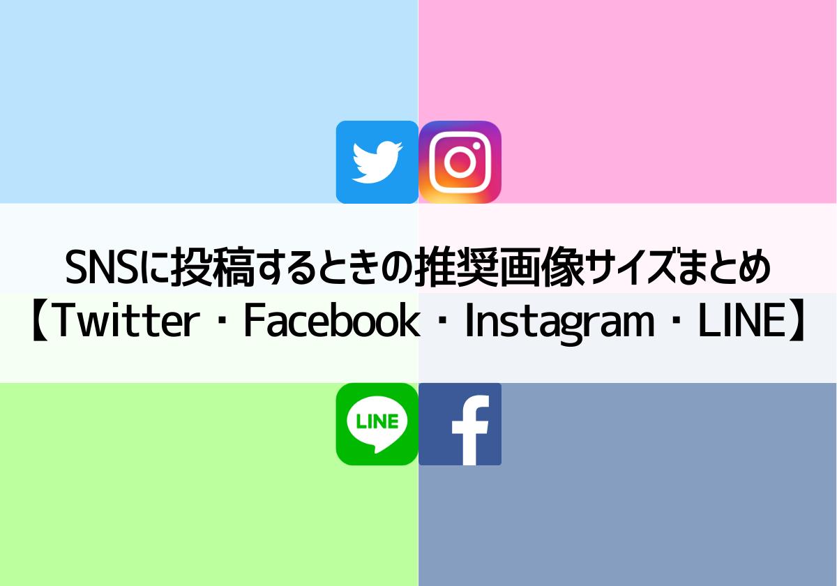 SNSに投稿するときの推奨画像サイズまとめ【Twitter・Facebook・Instagram・LINE】