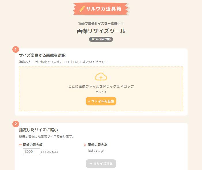 画像リサイズツール【サルワカ道具箱】