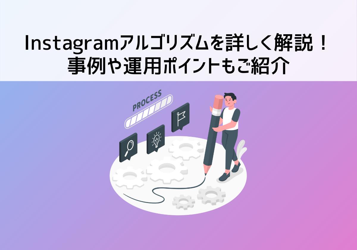 【2021年最新】Instagramアルゴリズムを詳しく解説!事例や運用ポイントもご紹介