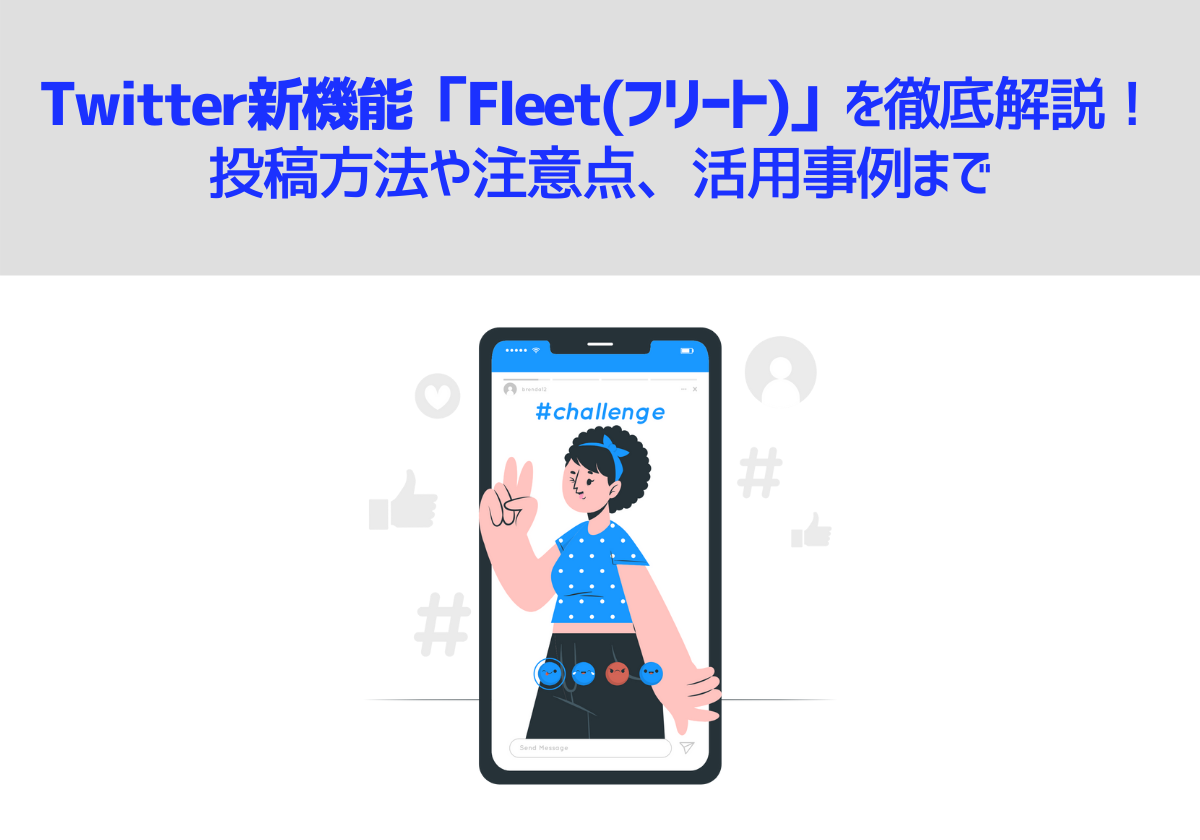 Twitter新機能「Fleet(フリート)」を徹底解説!投稿方法や注意点、活用事例まで