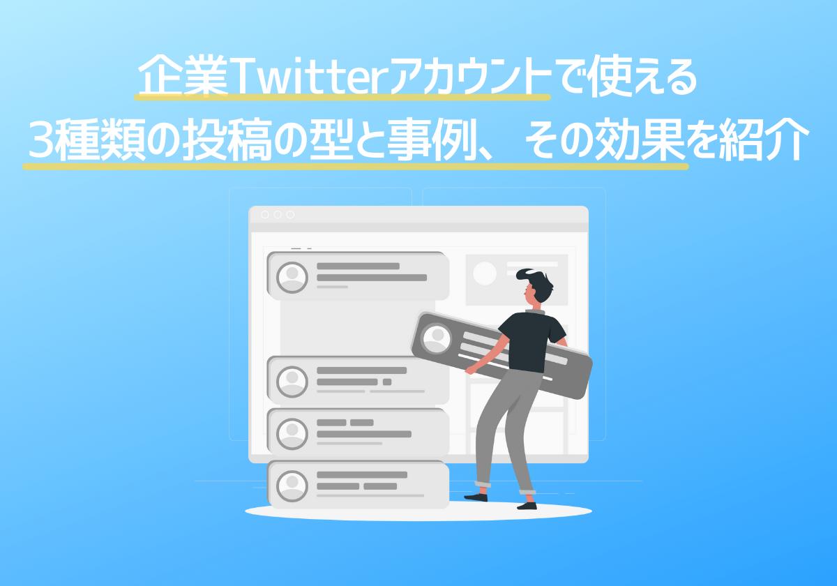 企業Twitterアカウントで使える3種類の投稿の型と事例、その効果を紹介