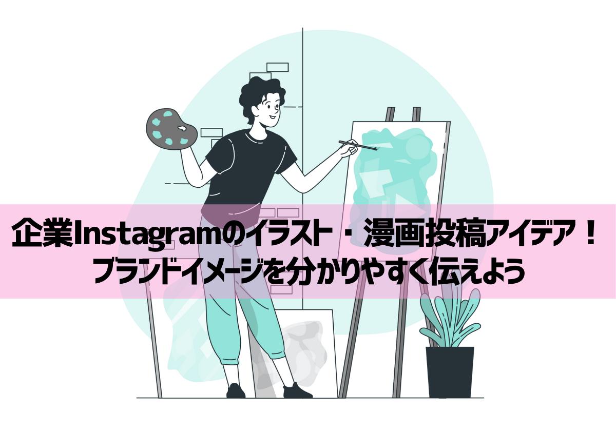 企業Instagramのイラスト・漫画投稿アイデア!ブランドイメージを分かりやすく伝えよう