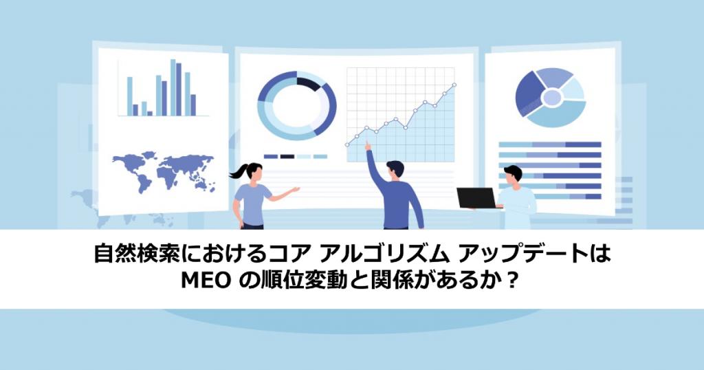 自然検索におけるコア アルゴリズム アップデートは、MEOの順位変動と関係があるか?