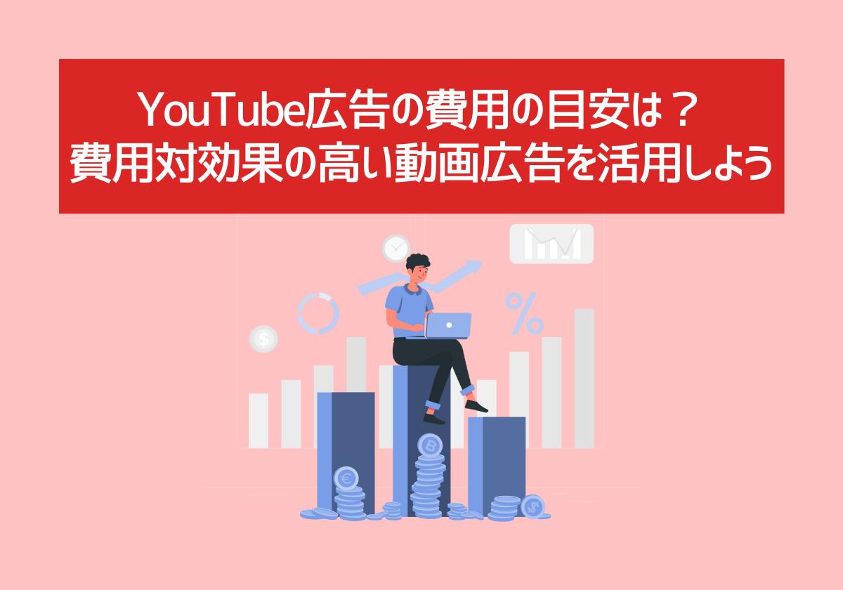 YouTube広告の費用の目安は?費用対効果の高い動画広告を活用しよう