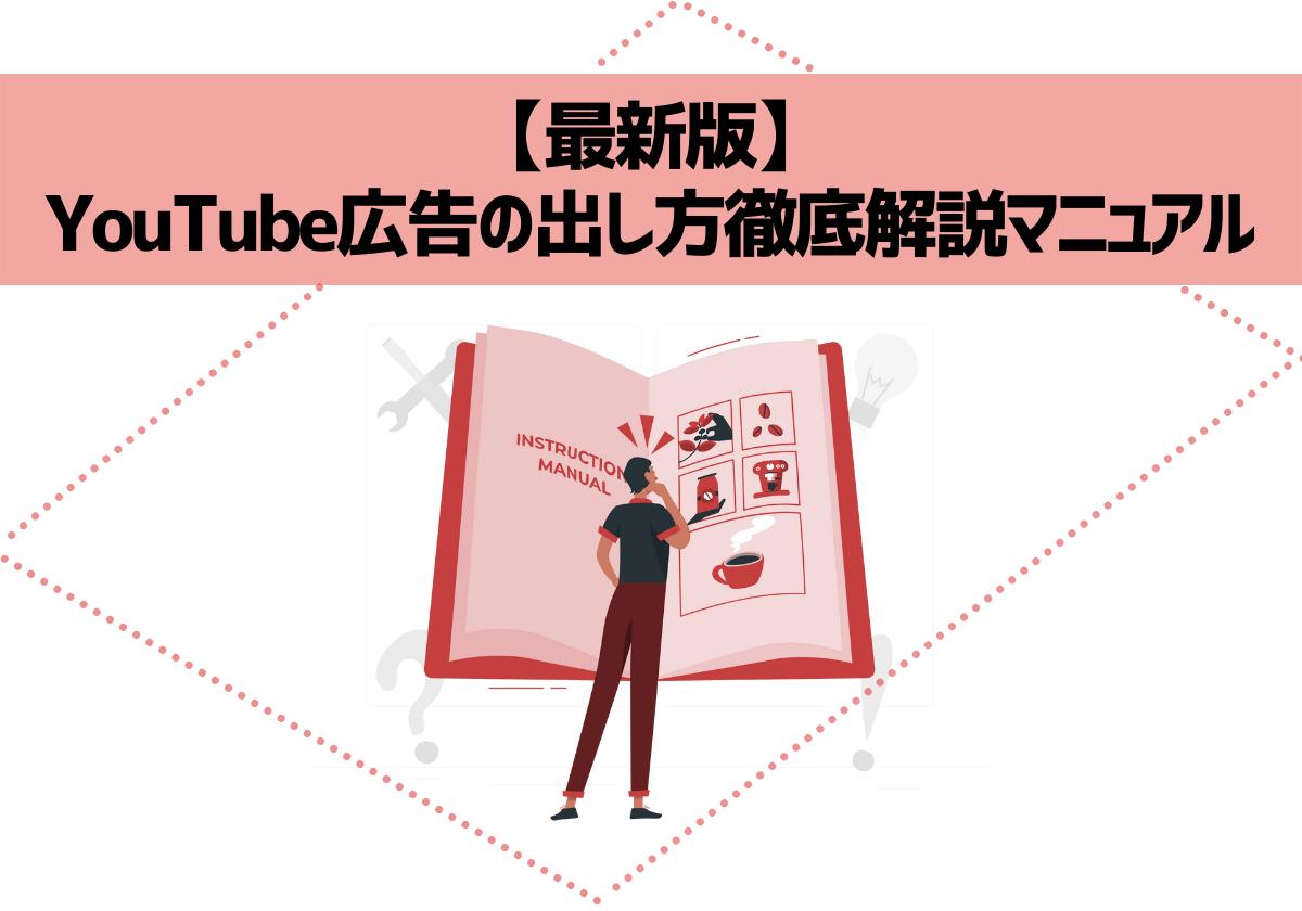 【最新版】YouTube広告の出し方徹底解説マニュアル