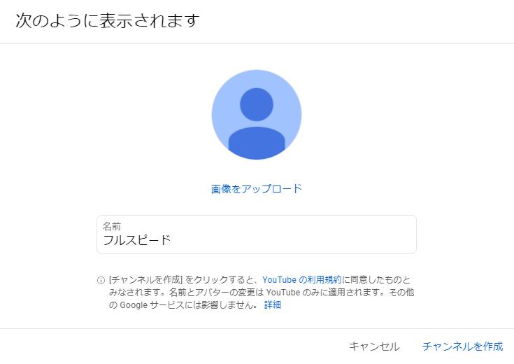YouTubeチャンネルの作成②