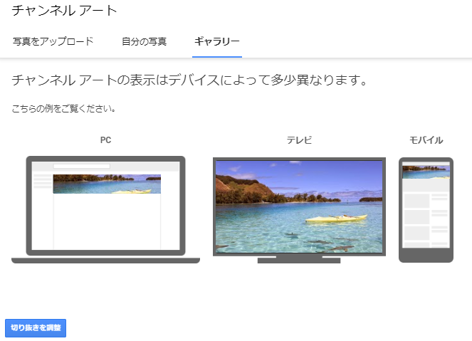 YouTubeチャンネルの作成③