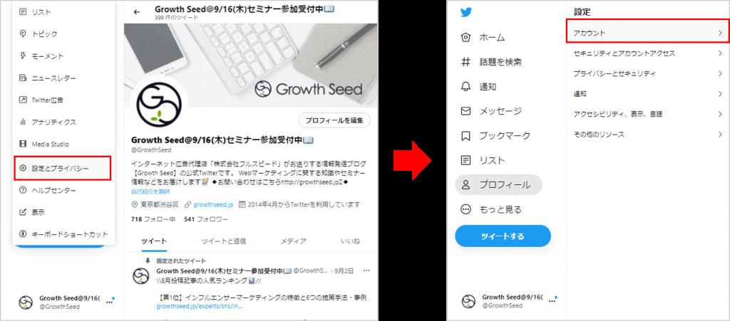 Twitter認証バッジの申請方法